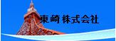 东崎株式会社